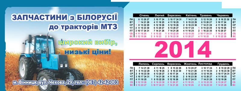 Календари Винница